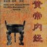 Yellow Emperor's Canon of Internal Medicine (Full-Text English Translation)