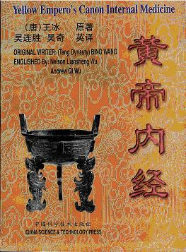 Yellow Emperor's Canon of Internal Medicine (Full-Text English Translation)
