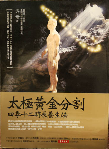 Taiji and the Golden Ratio (Chinese Only)